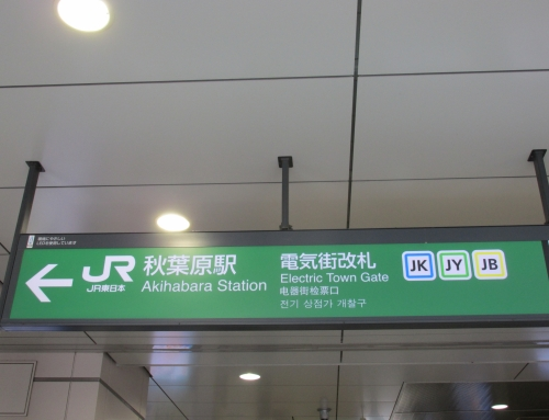 THE JAPAN RAIL PASS AND TRAVELING BY TRAIN IN JAPAN