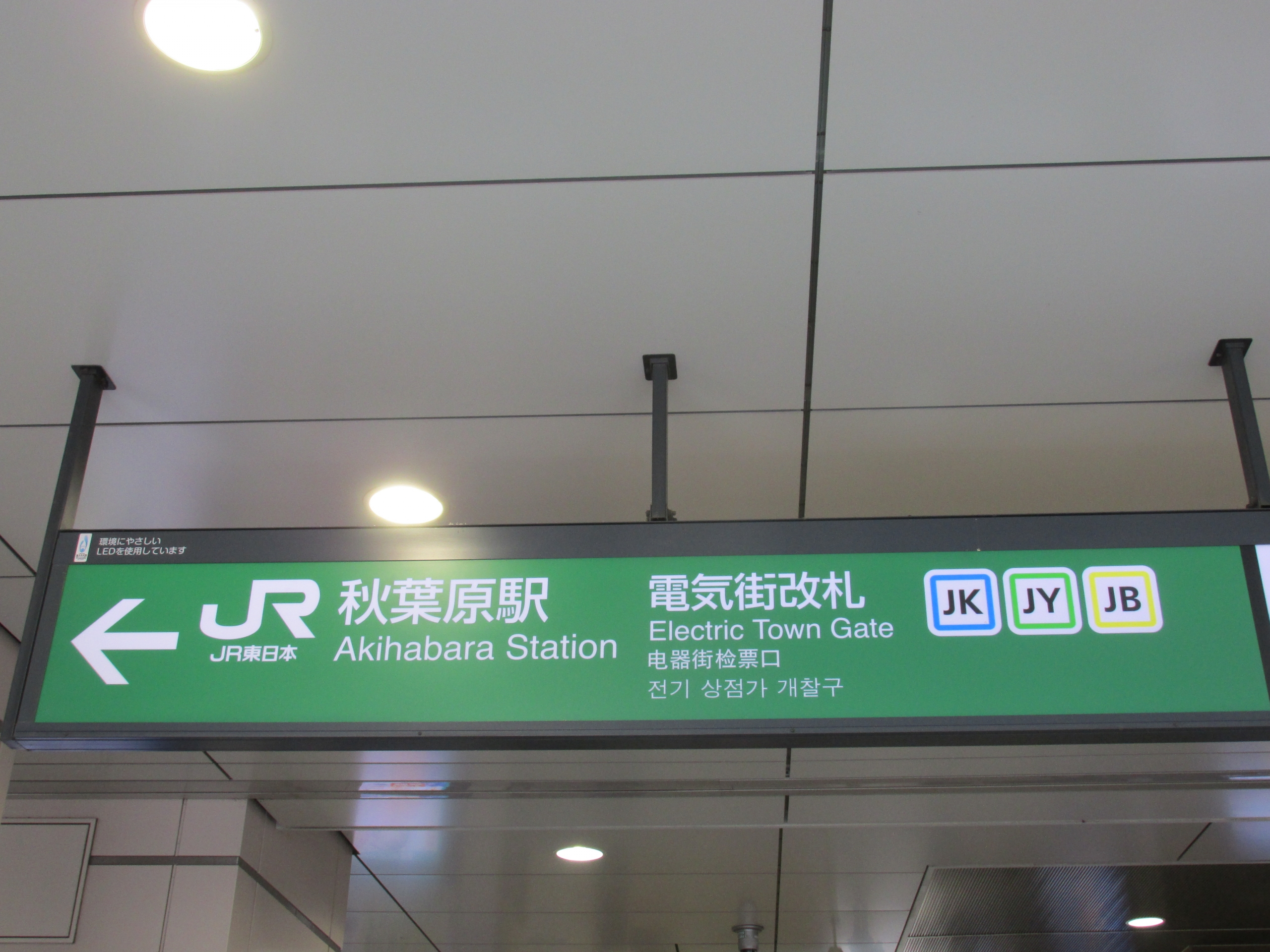 JR Pass Metro Station